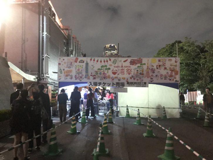 台湾祭2019