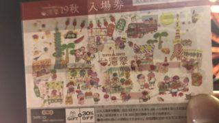 台湾フェス2019