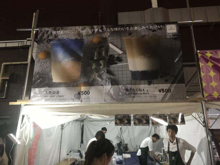 台湾祭タピオカ