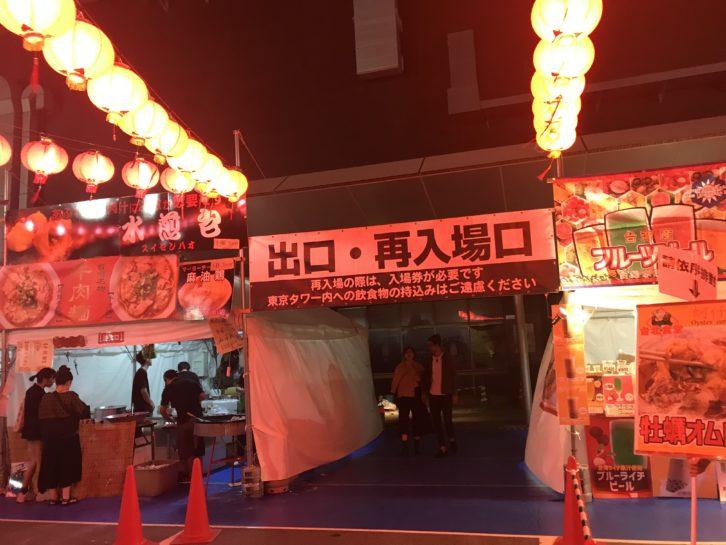 台湾祭2019祭入場