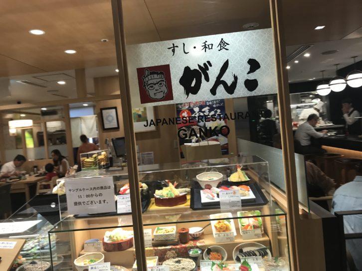 伊丹空港がんこ寿司
