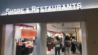 大阪伊丹国際空港が綺麗