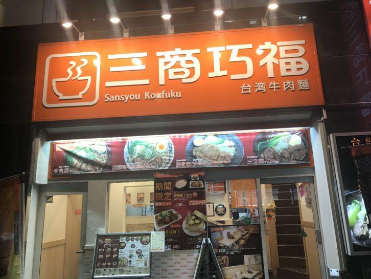三商巧福 赤坂店