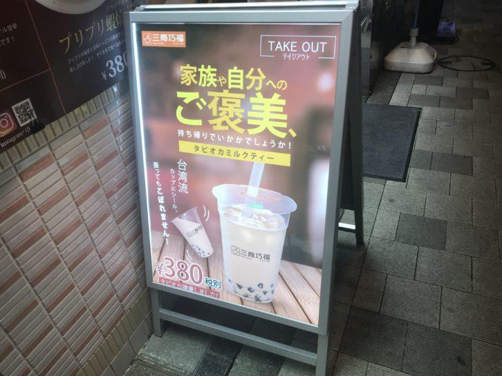 三商巧福タピオカ380円