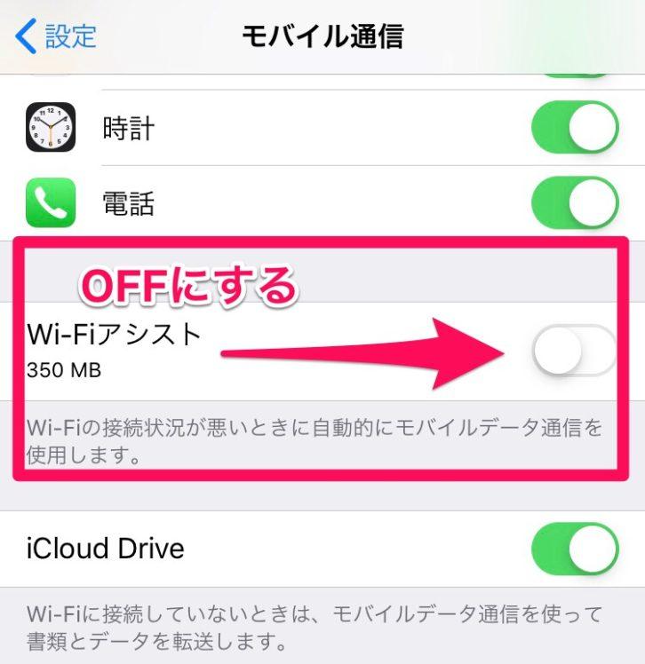 iphoneネット回線の切り方