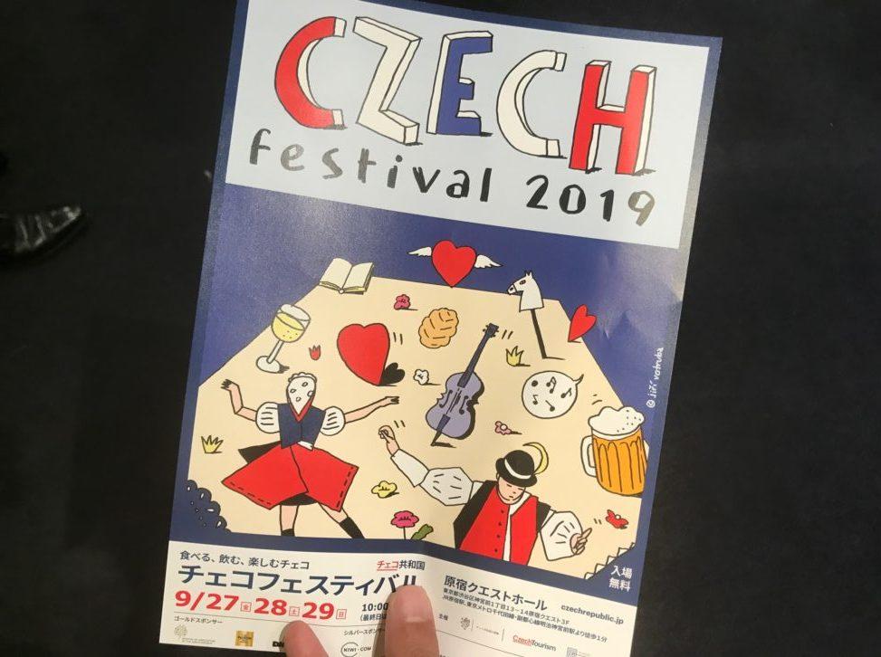 チェコ共和国のフェスティバル