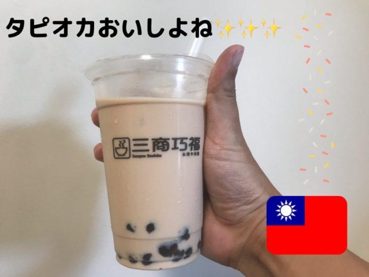 赤坂の三商巧福 タピオカ