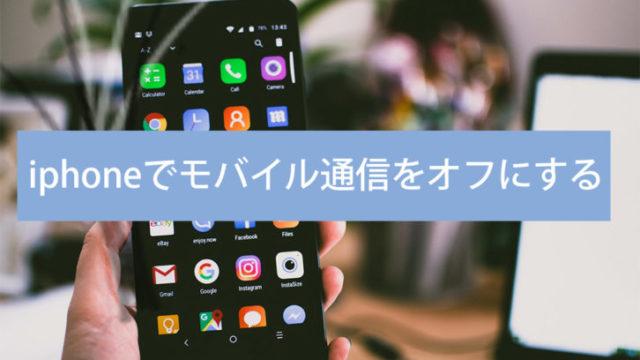 iphone海外ネット切断