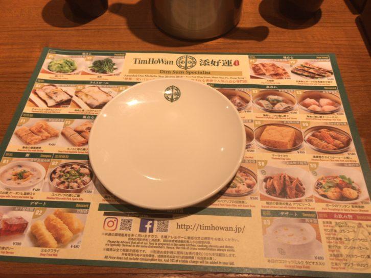 ティムホーワンのテーブル