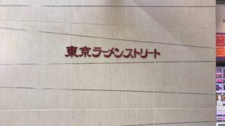東京駅ラーメンストリート行き方