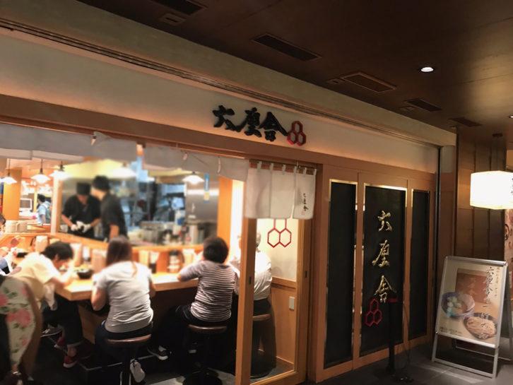 東京駅 六厘舎