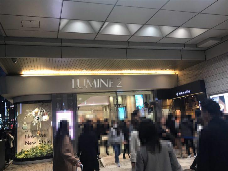 ルミネ新宿前