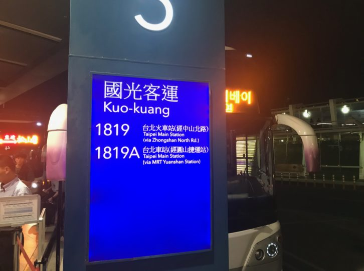 1819便の深夜台湾バス