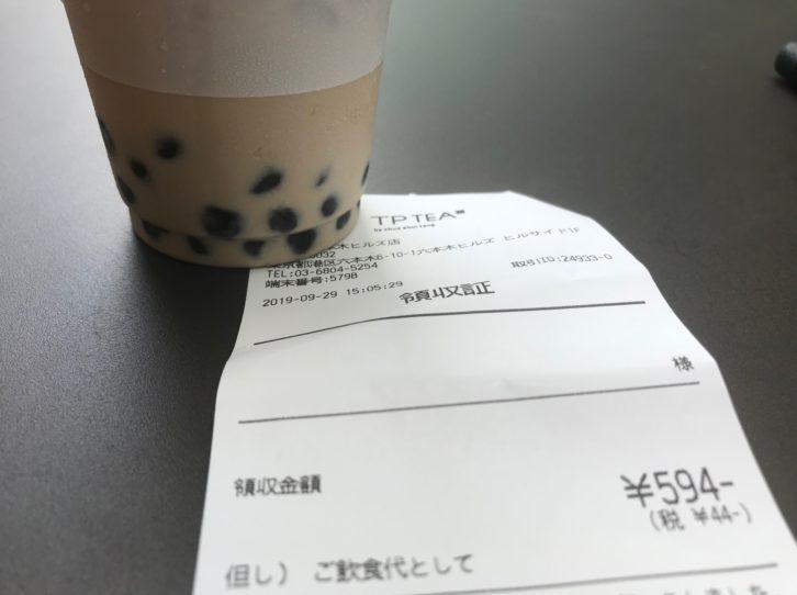 TP TEA飲みやすさまとめ