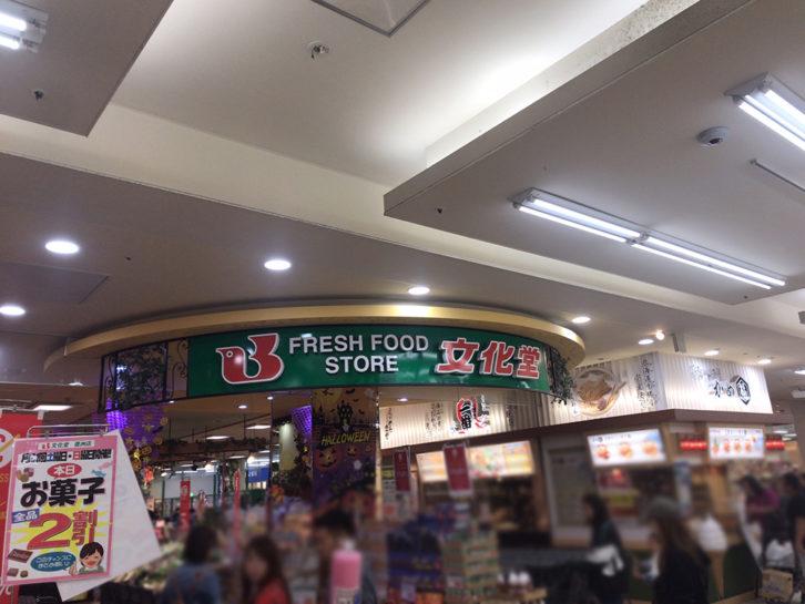 豊洲パン屋