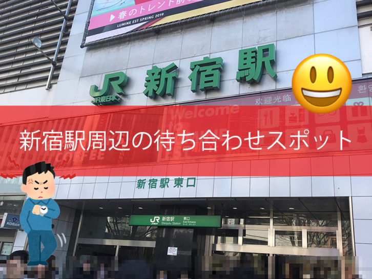 新宿待ち合わせスポット