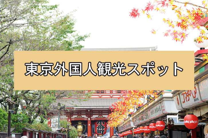 東京おすすめ外国人
