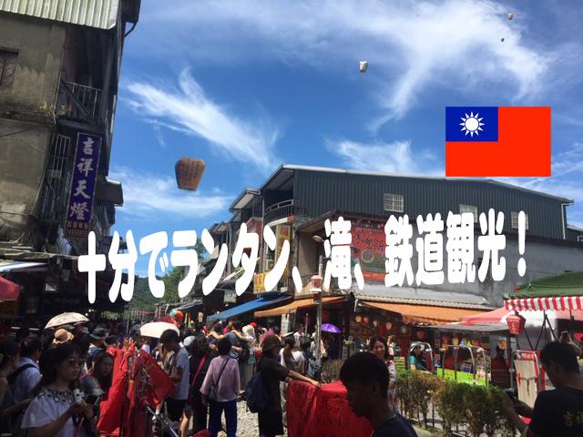 台湾ランタン観光