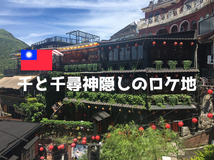 台湾 国旗 千と千尋の神隠しロケ地舞台