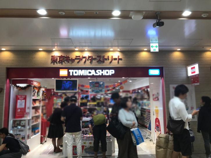 東京キャラクターストリート りらっくま