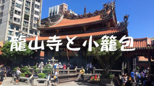 台北小籠包