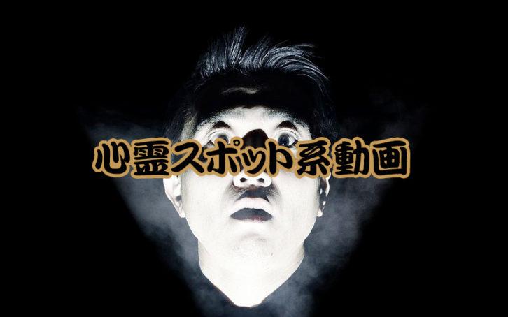 心霊スポット動画youtube