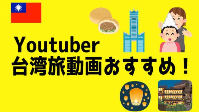 taiwan旅行系ユーチューバー