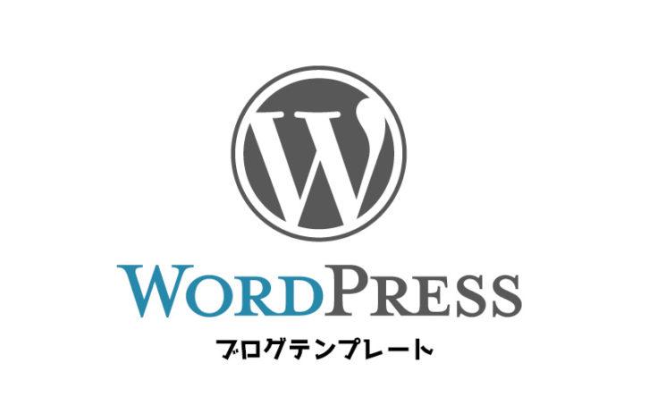 wordpressブログテンプレ